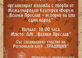 """Предстои изложба на Международен културен форум """"Велики Преслав - история на цял един народ"""""""